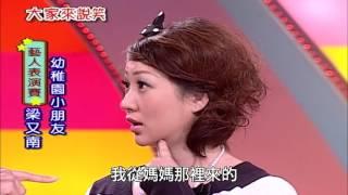 【大家來說笑】(梁又南、班鐵翔、勾峰)第801集_2006年