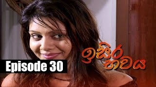 Isira Bawaya | ඉසිර භවය | Episode 30 | 12 - 06 - 2019 | Siyatha TV Thumbnail