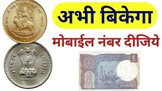 Sell old coins and note | Old coins buyer | old coins value