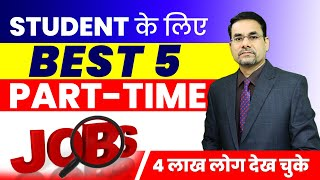 Best 5 Part time jobs for Students | Part Time Jobs in India | jobs with study for students