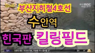 4호선 수안역 역사현장.한국판킬링필드My video a…