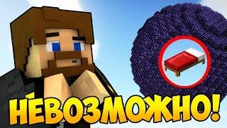 ЭТУ КРОВАТЬ НЕВОЗМОЖНО СЛОМАТЬ?! НОВАЯ ТАКТИКА В БЕДВАРС - Minecraft Bed Wars