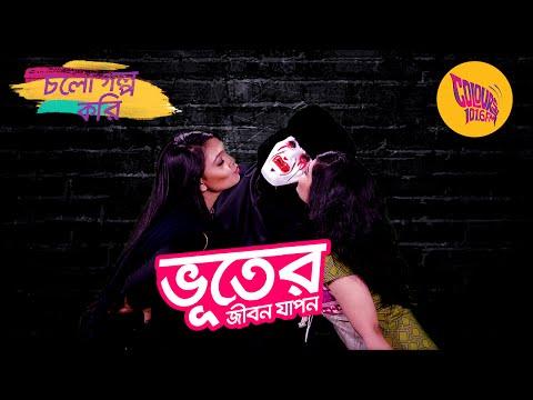 Cholo Golpo Kori - Bhooter Jibonjapon [Episode -14]