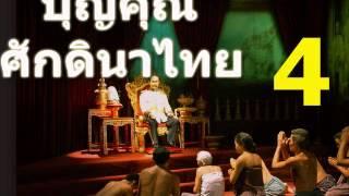 Repeat youtube video 4 บุญคุณศักดินาไทย ตอนที่ 4