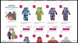 Интернет магазин детской зимней одежды(Интернет магазин детской зимней одежды: комбинезоны, детские зимние куртки, брюки с куртками, конверты..., 2015-12-10T13:08:34.000Z)
