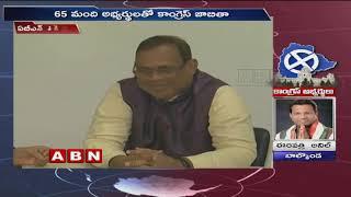 Telangana Congress releases first list of candidates, Heats Up Politics in Telangana   ABN Telugu