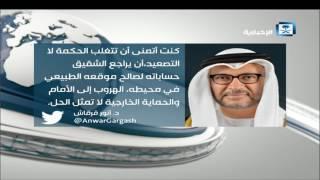 وزير دولة الإمارات للشؤون الخارجية: طلب قطر الحماية الخارجية من دولتين غير عربيتين فصل مآساوي هزلي