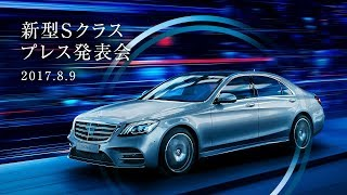 The new S-Class プレス発表会 thumbnail