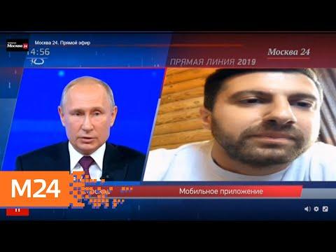 """Амиран Сардаров """"Дневник Хача"""" задал вопрос Путину в ходе прямой линии - Москва 24"""