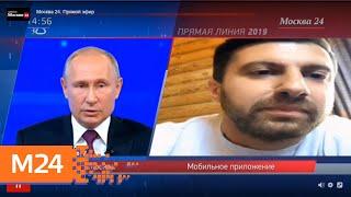 Амиран Сардаров Дневник Хача задал вопрос Путину в ходе прямой линии - Москва 24