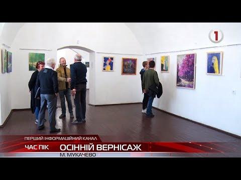 Осінній вернісаж - в Мукачеві триває виставка живопису