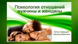 Евгения Вахонина | Психология отношений мужчины и женщины(, 2016-06-06T07:40:09.000Z)