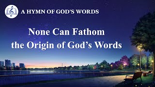 "2020 English Christian Song | ""None Can Fathom the Origin of God's Words"""