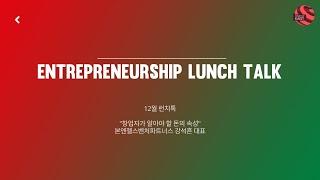 [12월 Lunch Talk] 창업자가 알아야 할 돈의 속성 - 본엔젤스벤처파트너스 강석흔 대표