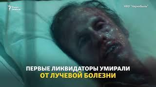 """Сериал """"Чернобыль"""" -""""это мощная иллюстрация"""""""