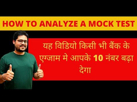 यह विडियो किसी भी बैंक के एग्जाम मे आपके 10 नंबर बढ़ा देगा || HOW TO ANALYZE A MOCK TEST