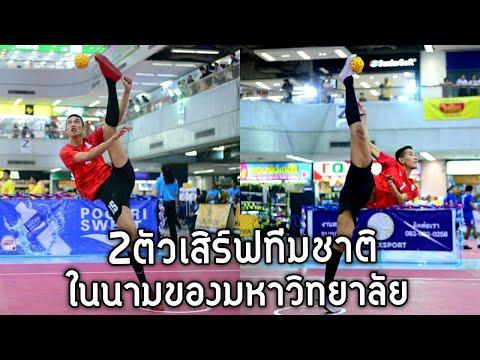 ทีมเดี่ยวชาย กีฬามหาวิทยาลัย ม.กรุงเทพธนบุรี vs ม.ทักษิณ