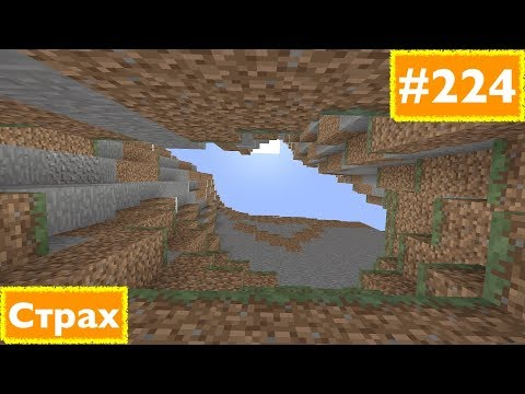 Minecraft: Второй сезон - Выживание - #224 - Страх :)