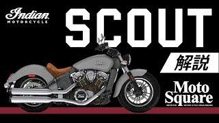 Indian SCOUT & SCOUT Sixty 商品解説(インディアン スカウト &スカウト シックスティ)