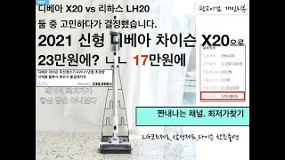 2021 무선청소기 LG 삼성 다이슨 리하스 고민하다 …