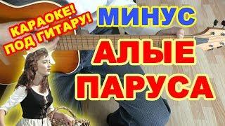 Алые паруса минус ♪ Караоке Ассоль плюс Грей ♫ Песня на гитаре 🎸