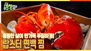 [2TV 생생정보] 통통한 살이 한가득 푸짐하게~! 랍스터 편백 찜 | KBS 211014 방송