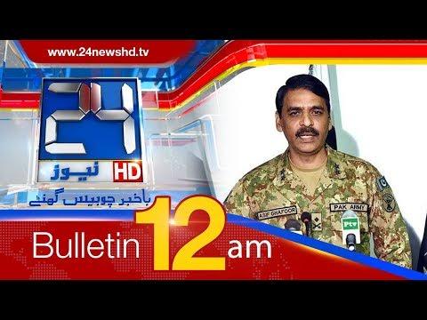 News Bulletin  | 12-00 AM | 21 April 2018 | 24 News HD
