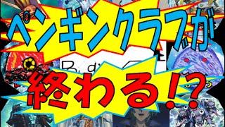遊戯王【ペンギンクラブ】「ペンギンクラブT廃止の危機!?」part:Final
