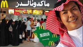 ماكدونالدز Mcdonald's  Saudi Arabia | Quick Tour
