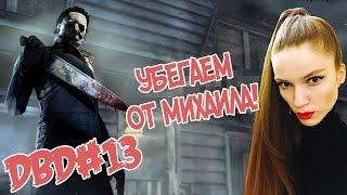 DEAD BY DAYLIGHT #13 — ЛОРИ убегает от МАЙКЛА МАЙЕРСА!