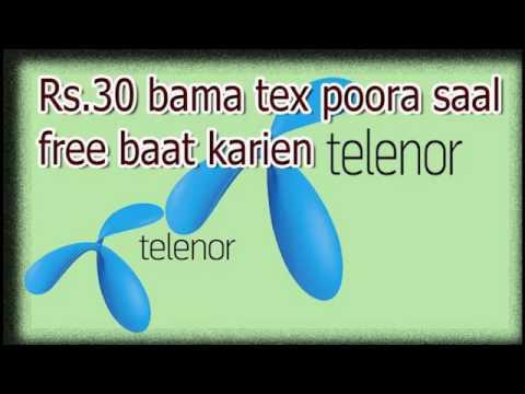 Free call trick on Telenor any mobile phone pa 2017 ke ni trick