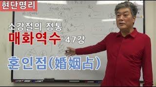 [현단명리] 매화역수 47강 혼인점(婚姻占)