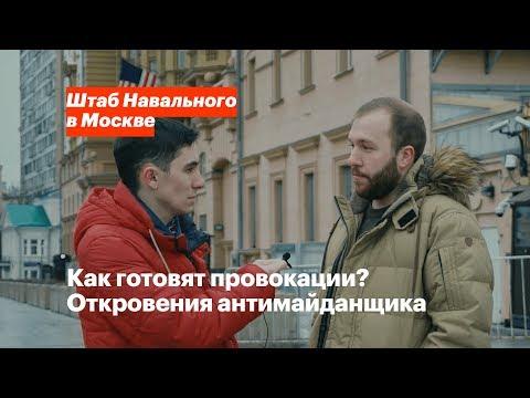 Антимайданщик раскаялся в штабе Навального