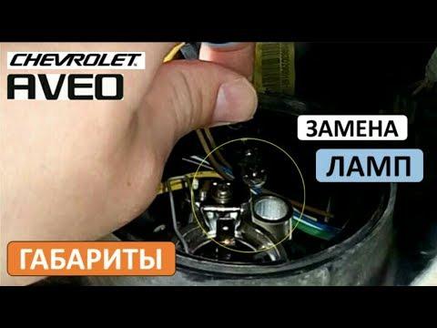 Замена габаритной лампочки Шевроле Авео Т300