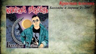 Красная плесень Баллады и лирика 2 2007