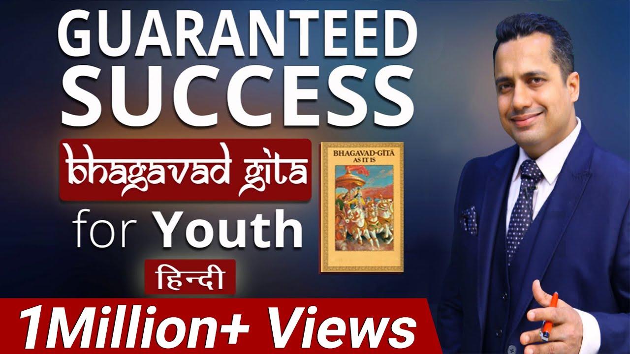 Gita Updesh Motivational Video In Hindi For Students By Vivek Bindra