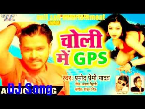 Pramod Premi NEW SUPERHIT SONG 2018 - Choli Me GPS - Jaymal Wala Sariya - Bhojpuri Hit Songs . Wave