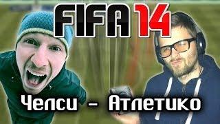 FIFA 14: Челси - Атлетико. Полуфинал ЛЧ