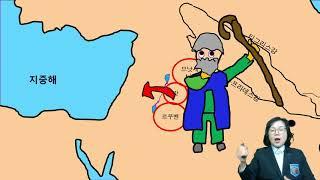 9. 가나안 땅은 어떤 곳일까요? (이애영 선교사님이 들려주시는 성경 이야기)