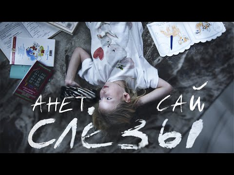 Анет Сай - СЛЁЗЫ (Премьера клипа, 2020) / OST «Пацанки»