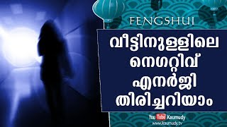 How can you identify the Negative energy inside the House?   Fengshui   Kaumudy TV