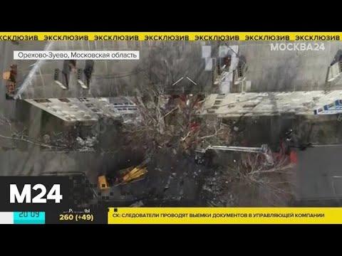 Под завалами жилого дома в Орехово-Зуеве могут находиться два человека - Москва 24