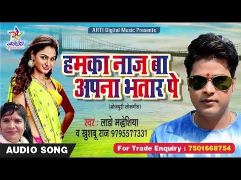 Lado Madheshiya & Khusbo Raj का सुपर हिट  Song-2019 -हमका नाज बा अपना भतार पे- Live HD Bhojpuri