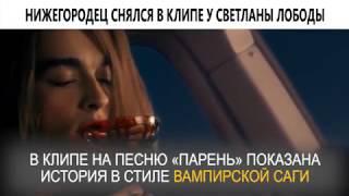Нижегородец в клипе у Светланы Лободы