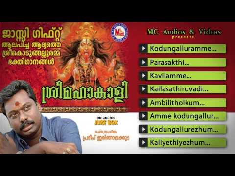 ശ്രീമഹാകാളി | SREEMAHA KALI | Hindu Devotional Songs Malayalam | Devi Songs