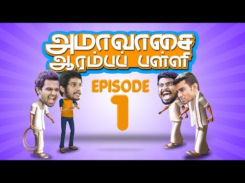 Amaavaasai Aaramba Palli | Episode 01 | Stone Bench Originals