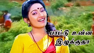 Pattu Onna Ilukkutha | Kumbakarai Thangaiya | S.P.B & Janaki song | Prabhu and Kanaka