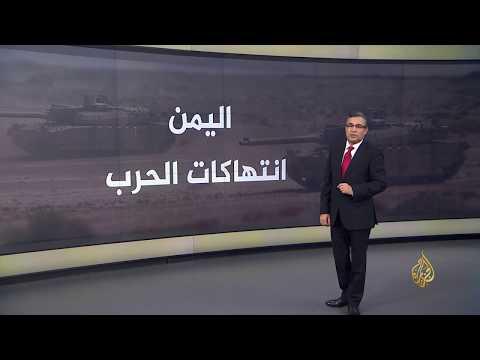 ???? اليمن.. انتهاكات حقوق الإنسان بعيون الخبراء الدوليين  - 22:55-2019 / 9 / 10