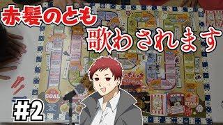 # 2【実写】トラ、とも、ちゃみ、朱梨、豆腐で水曜どうでしょうボードゲーム対決【ボードゲーム】 thumbnail
