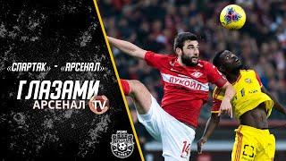 Спартак - Арсенал | Глазами «Арсенал-ТВ»